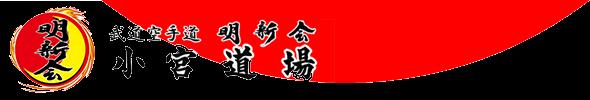 武道空手道 明新会 小宮道場
