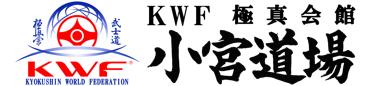 KWF極真会館 小宮道場